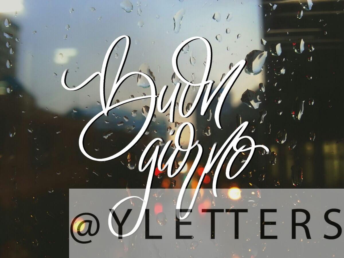 Buongiorno pioggia forte